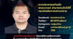 سربازی در تایلند حاضران در مرکز خرید را به رگبار گلوله بست؛